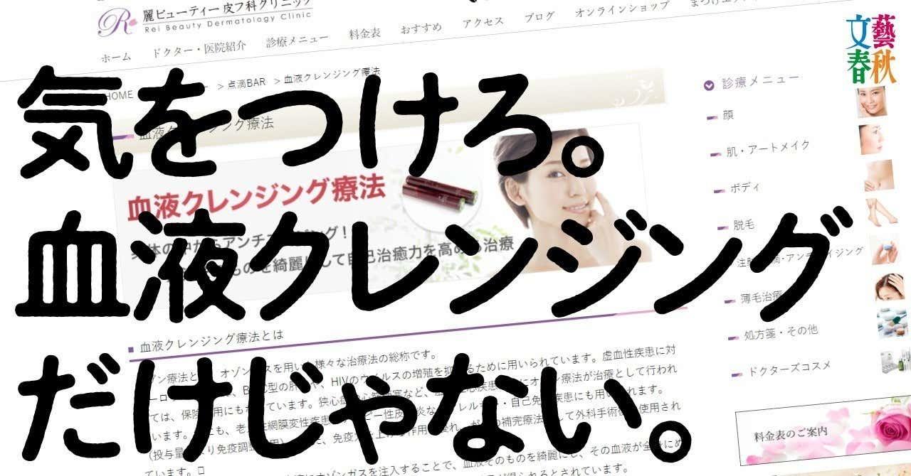 文藝春秋digital記事TOP血液クレンジング