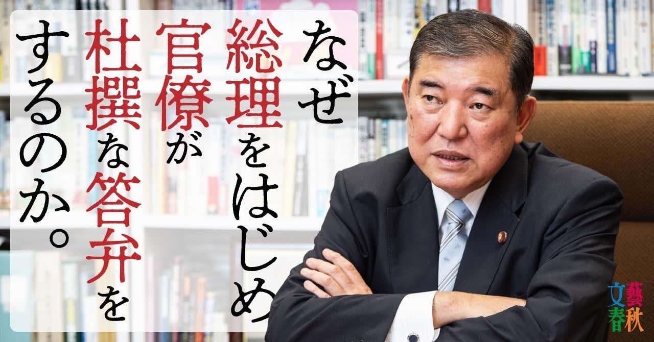 文藝春秋digital記事TOP石破茂