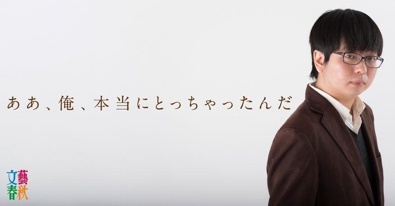 文藝春秋digital記事TOP古川真人