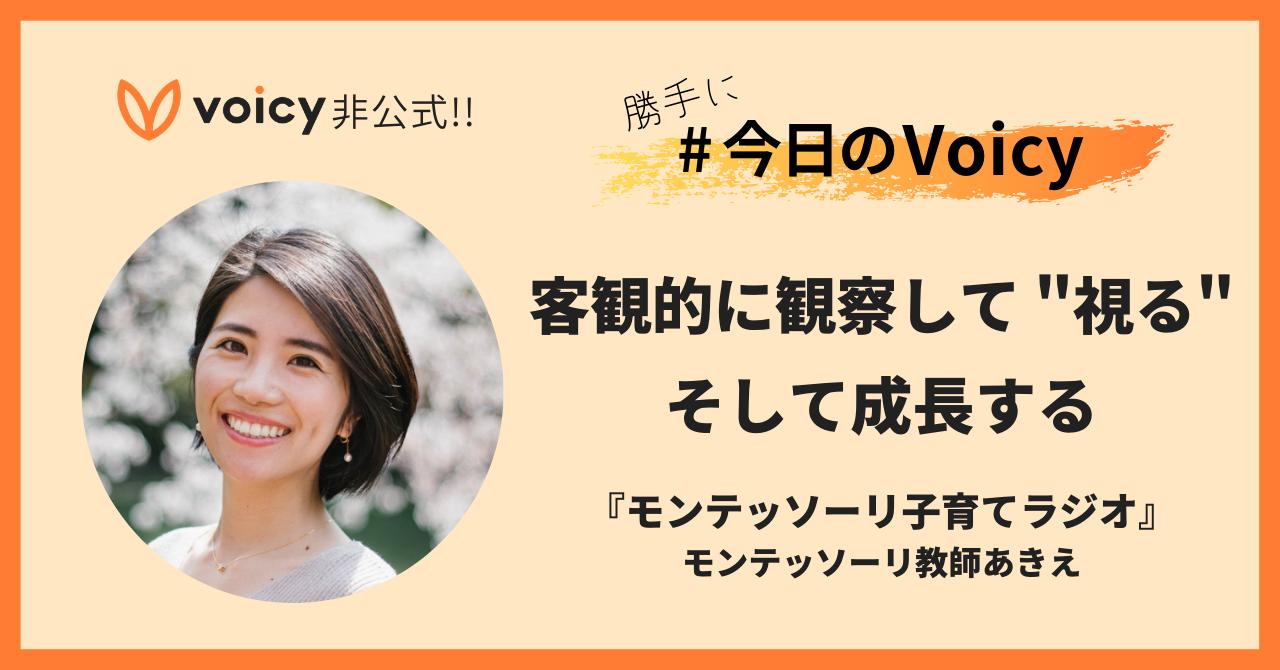 _今日のVoicy_個人noteチャンネル紹介___1_