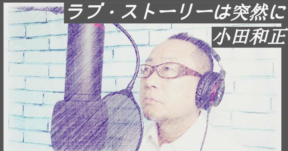 東京ラブストーリー歌