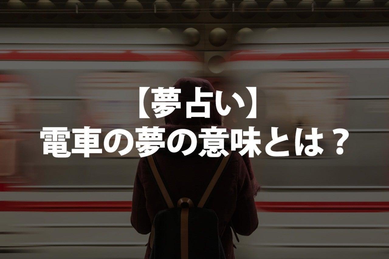 に れる 電車 夢 轢か