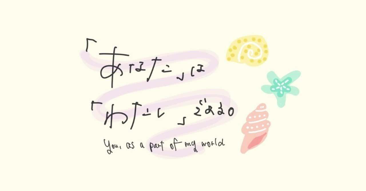 ユア 日本 ワールド 語 オブ パート 歌詞