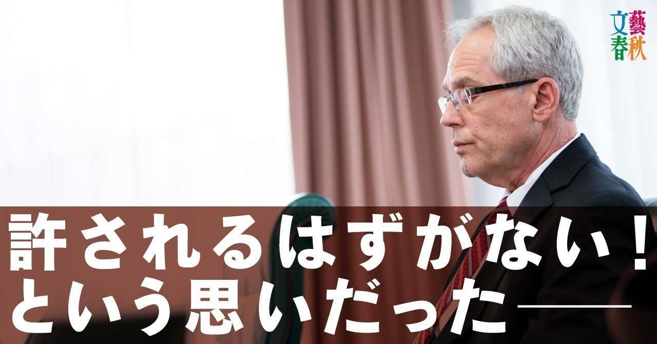 文藝春秋digital記事TOPケリー