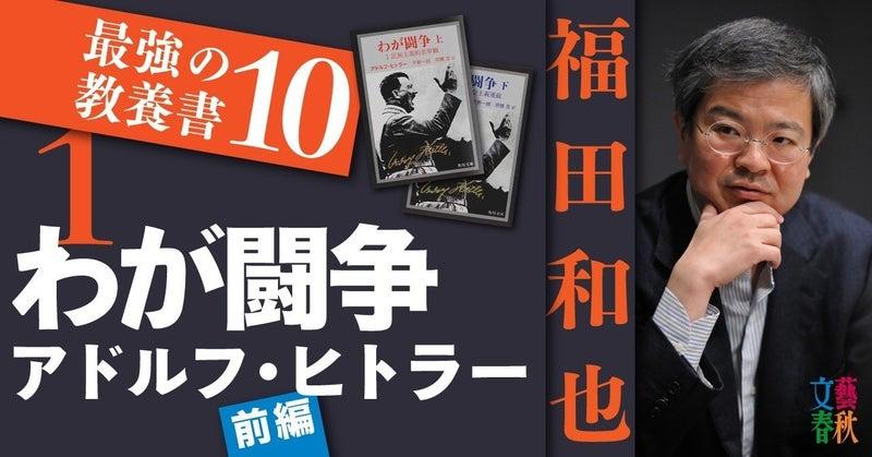 文藝春秋digital記事TOP福田和也1前b