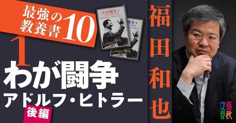 文藝春秋digital記事TOP福田和也1後b