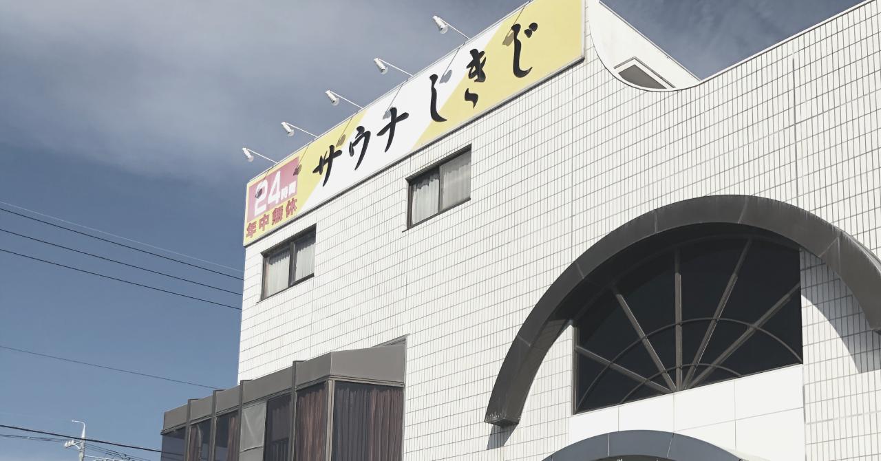 サウナしきじのコピー