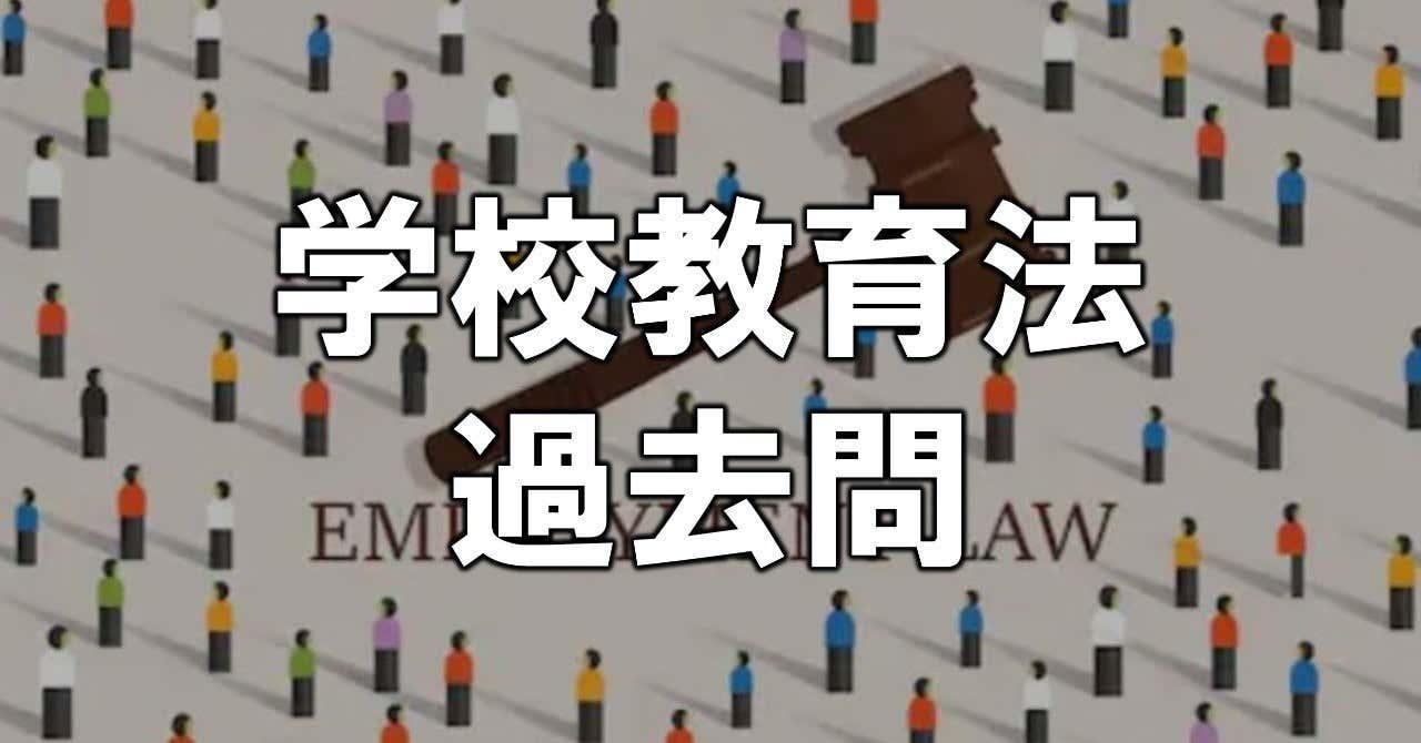 学校教育法の過去問
