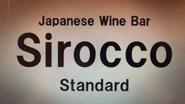 sirocco日本ワイン部スタンダード