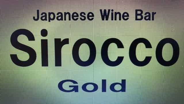 sirocco日本ワイン部ゴールド