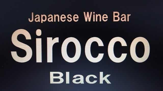 sirocco日本ワイン部ブラック