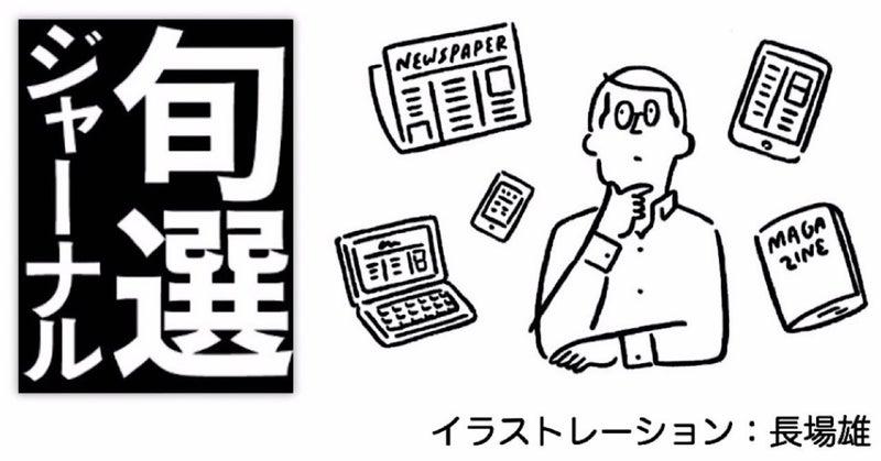 旬選ジャーナル