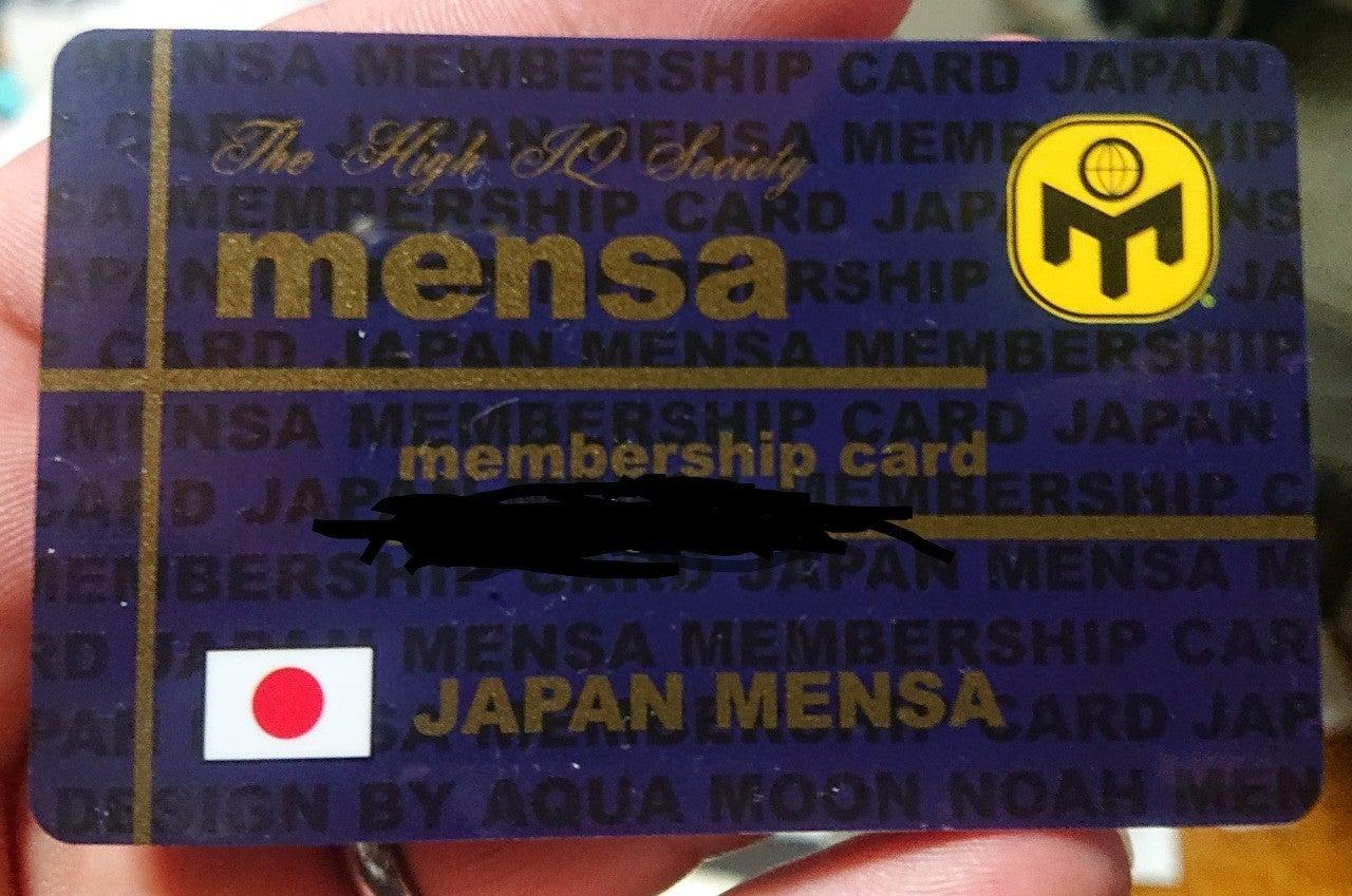 日本 人 メンサ