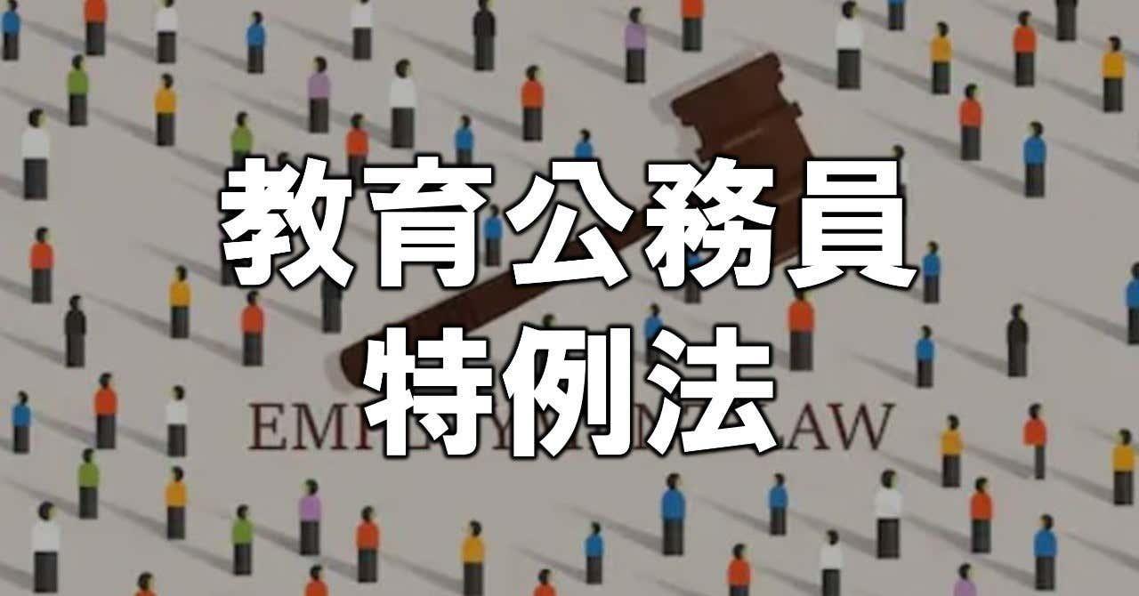 教育公務員特例法