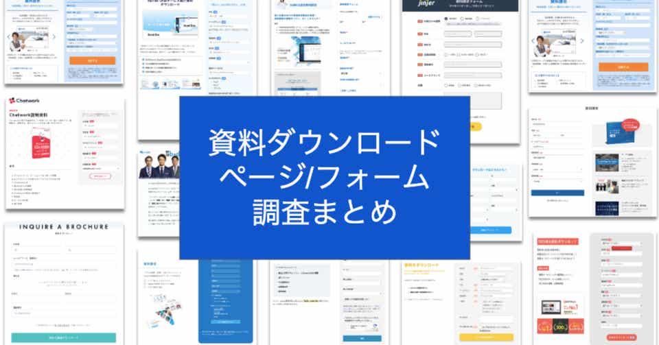 日本のSaaSの「資料ダウンロードページ/フォーム」徹底調査まとめ ...