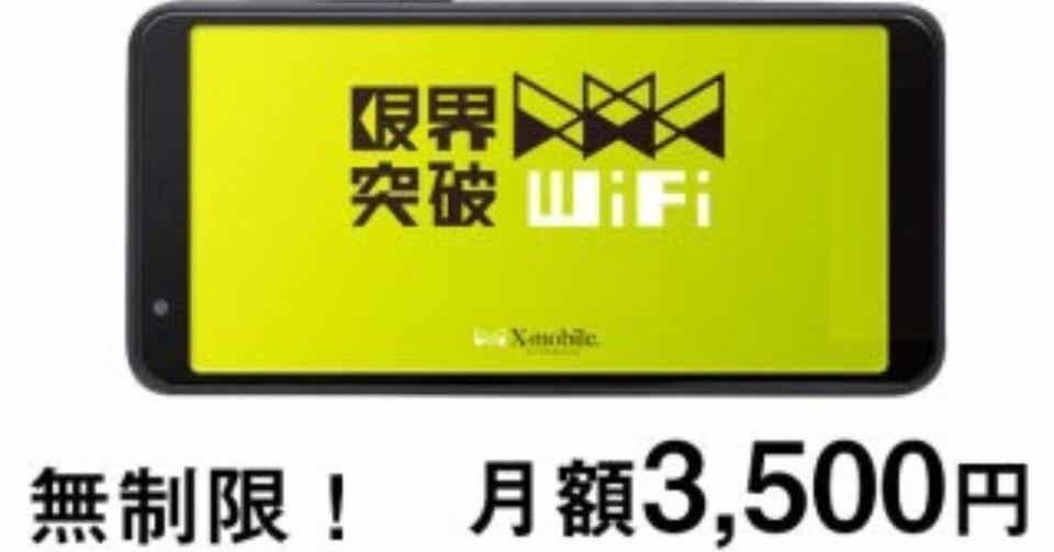限界突破wifi 電車