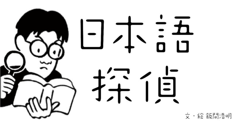 日本語探偵