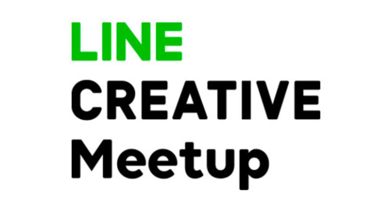 LINE_Creative_meetup画像__2_