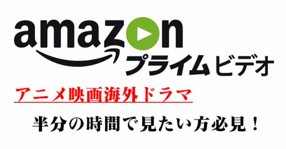 Amazonプライムビデオ半分の時間で見る方法とは 本島怜 ぼちぼち