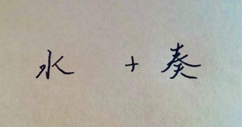 意味 湊 漢字