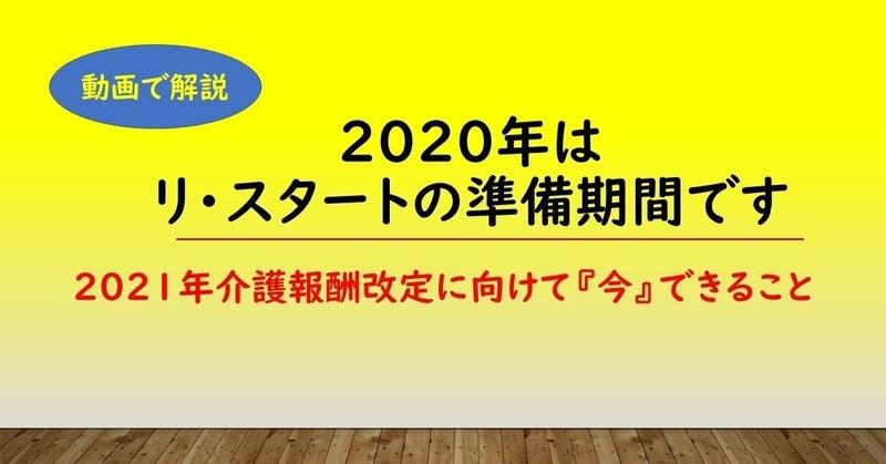 リスタート_動画で解説