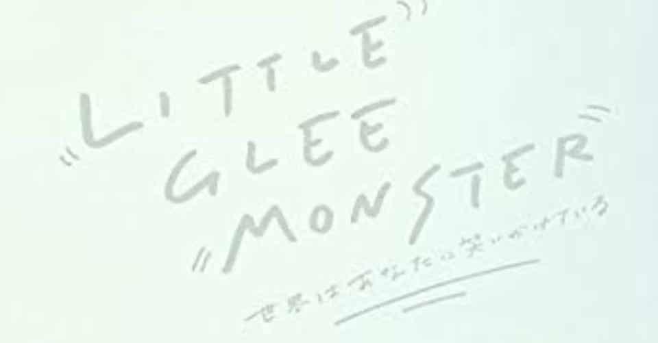 Little Glee Monster 世界はあなたに笑いかけている を歌詞解説して