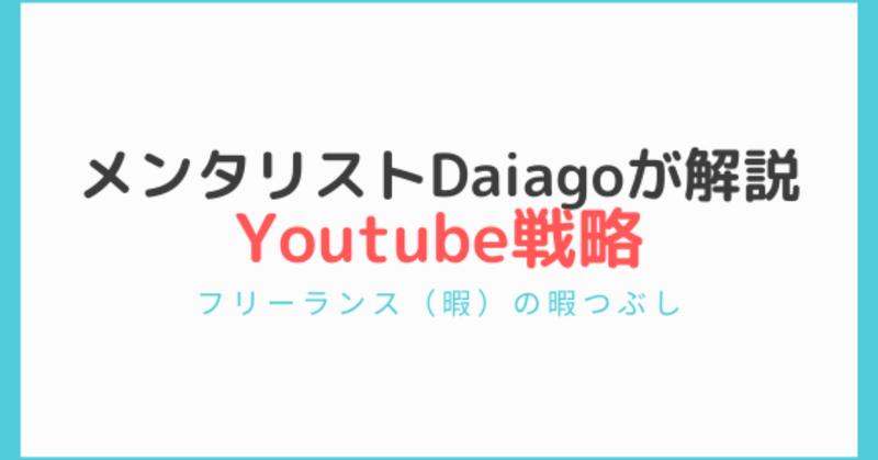 リスト ユーチューブ メンタ daigo