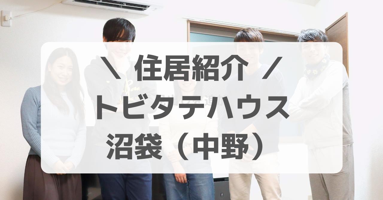 住居紹介__2_