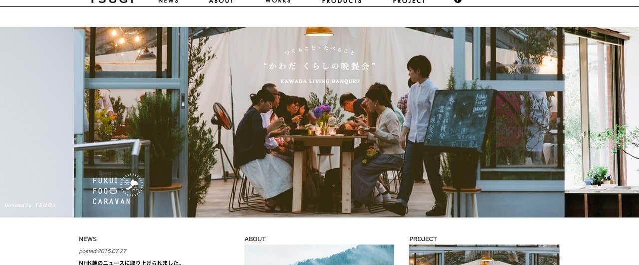 TSUGI___ツギ___福井県鯖江市を拠点に活動するものづくり_デザインユニット