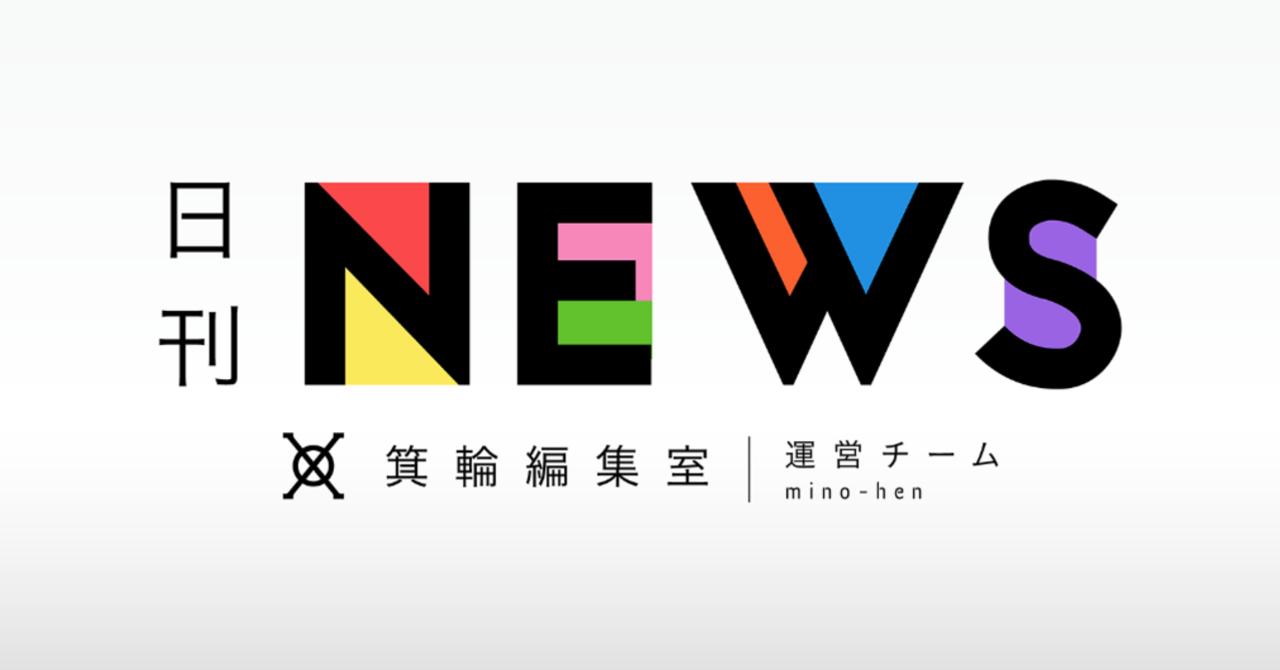 日刊NEWS