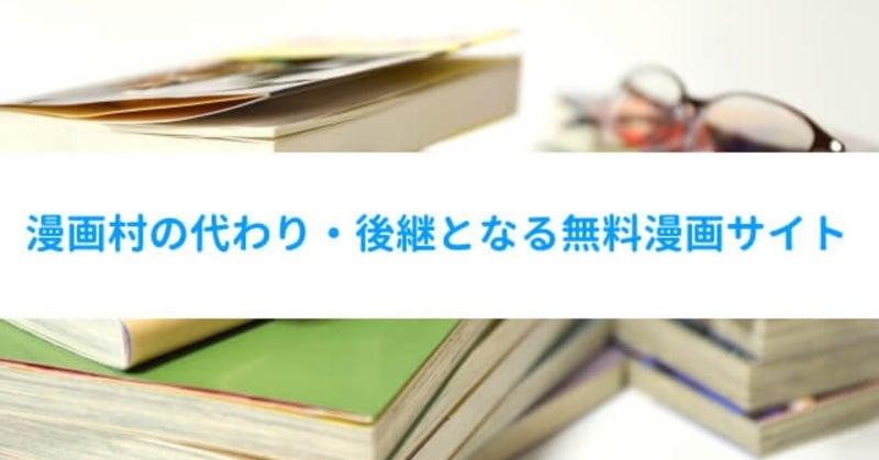 漫画村の代わり_後継となる無料漫画サイト_note用_
