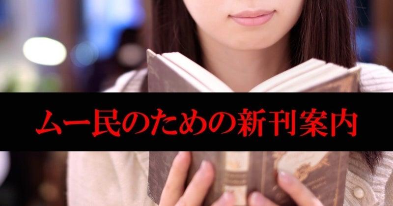 ムー民書店top2