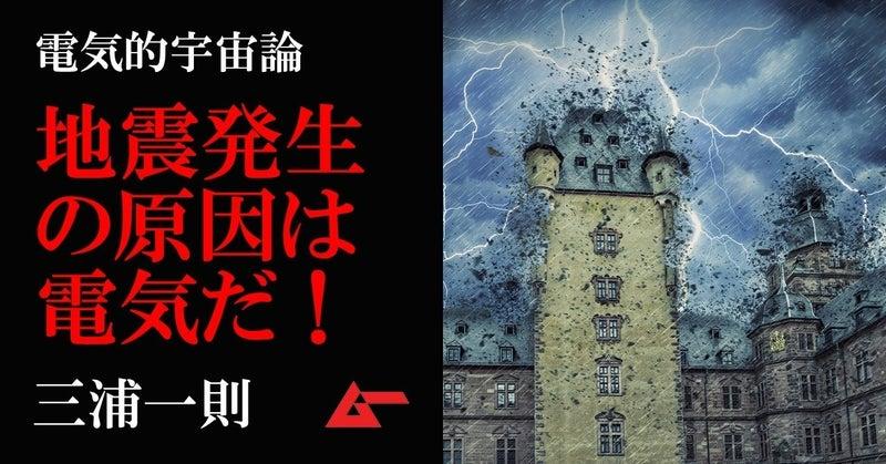 地震電気説top