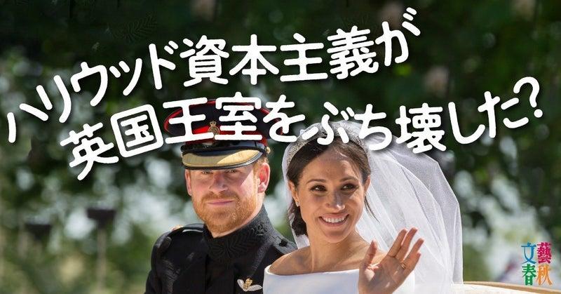 文藝春秋digital記事TOPメーガン