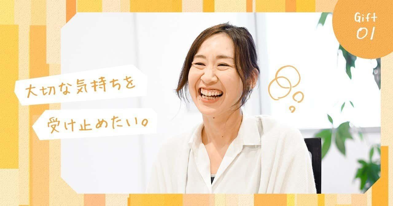 Gift01_尾中さん