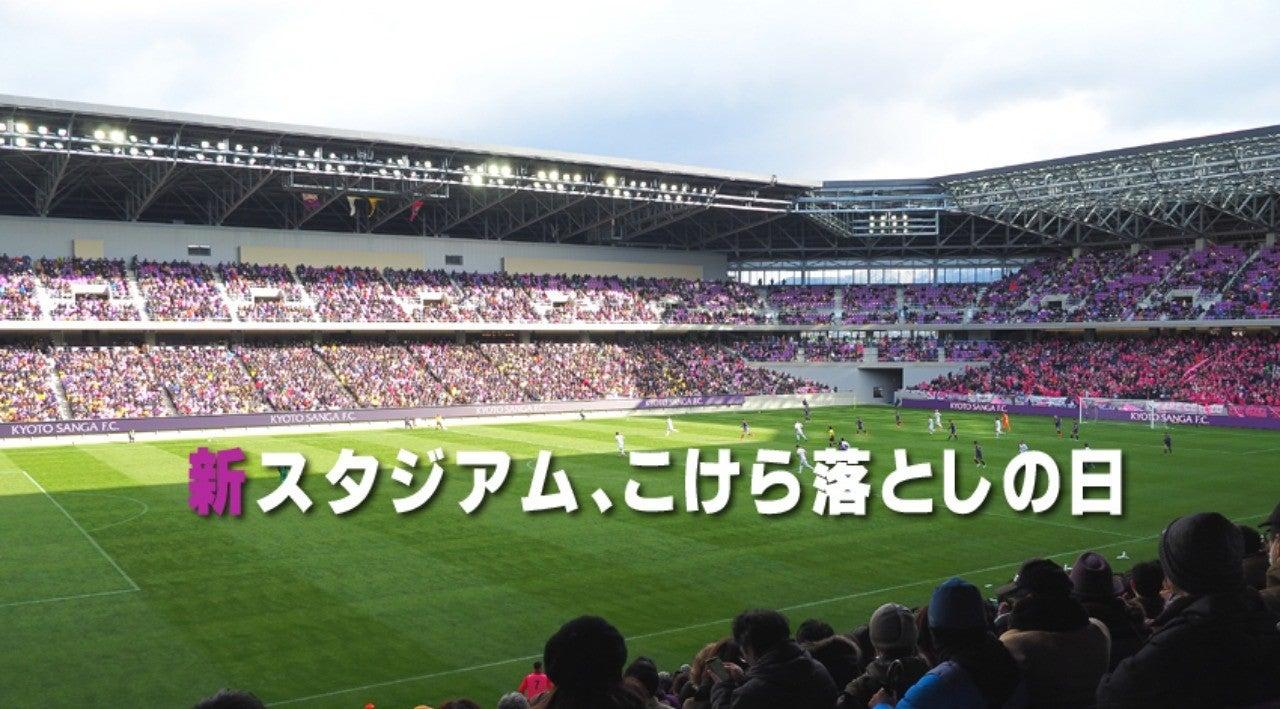 新 スタジアム サンガ 京都