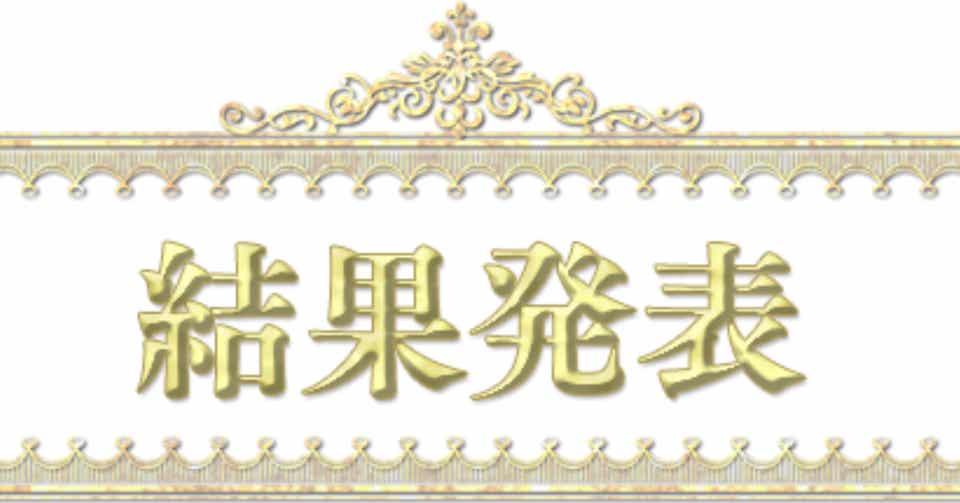江戸川競艇 結果