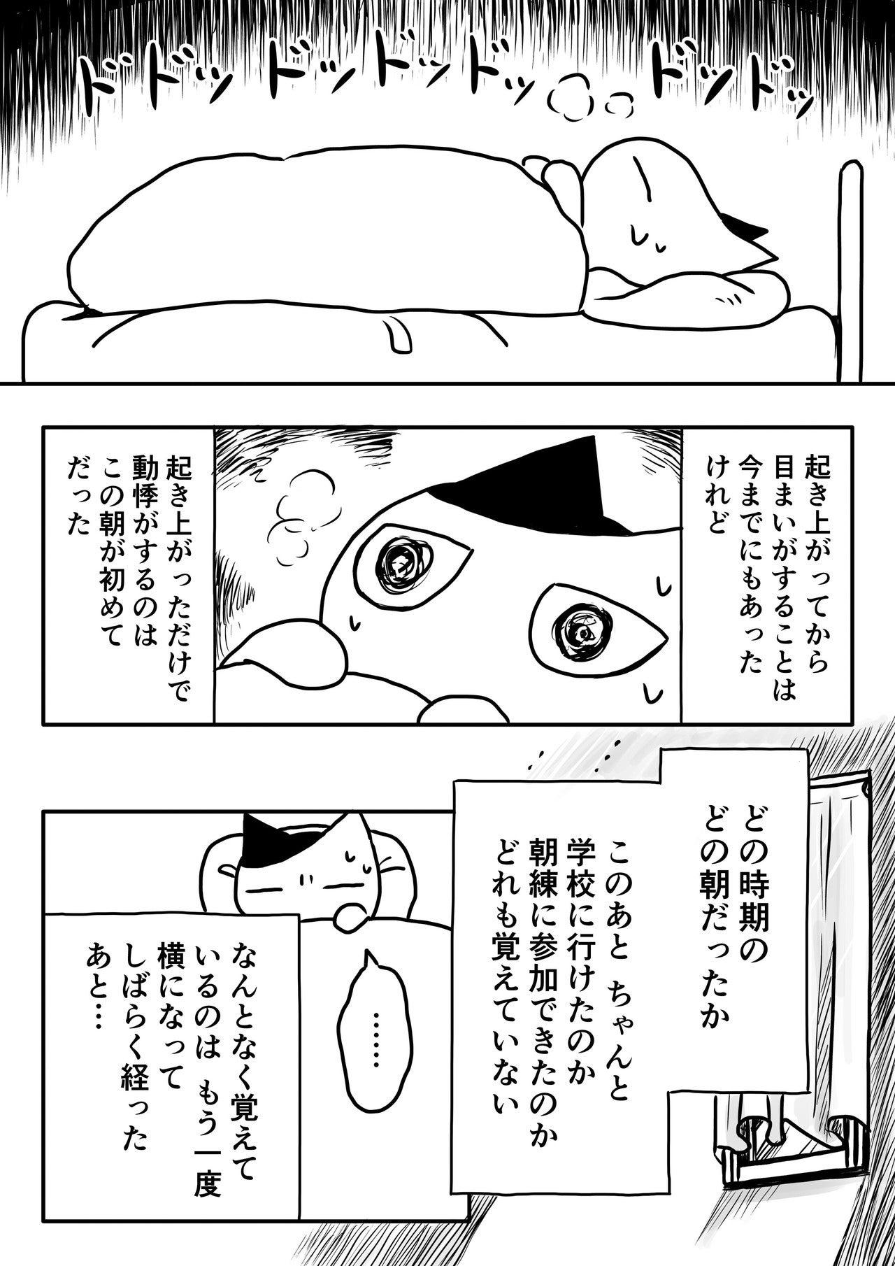 病気エッセイ_第8話1