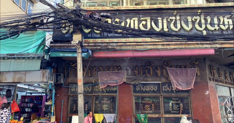 カー サワディー タイ語で挨拶、はじめまして、こんにちは、さようなら