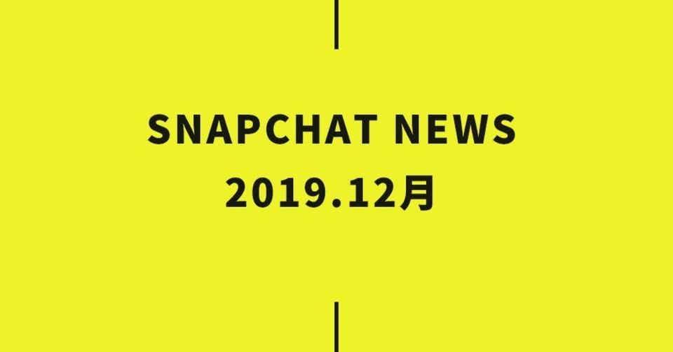 21019.12月のスナップチャット関連ニュース|kiyoshi01|note