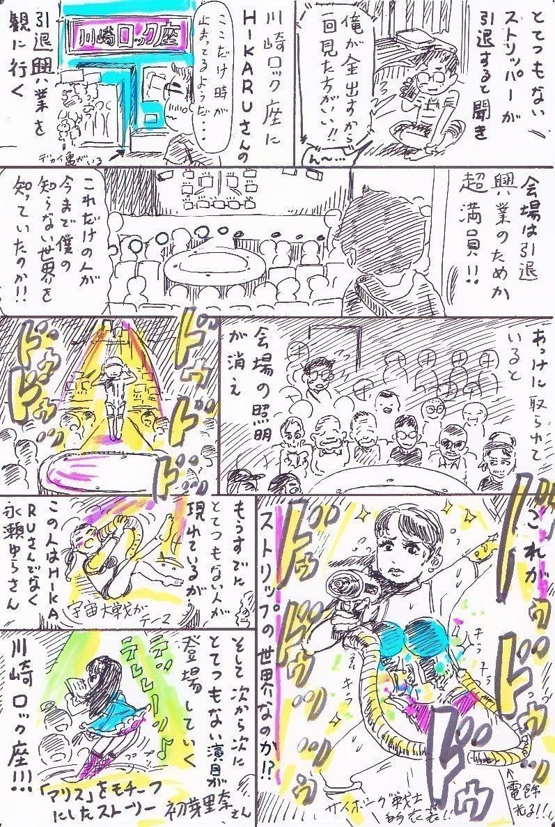 ストリップ漫画改訂版2