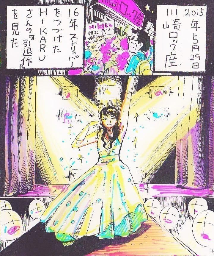 ヒカルさん漫画その1_リビドー