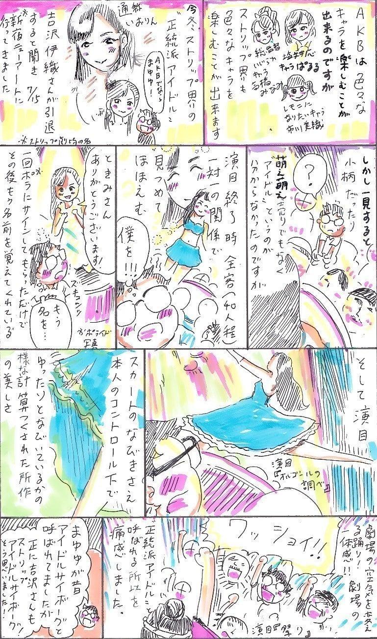 吉沢伊織さん_わっしょい_改定