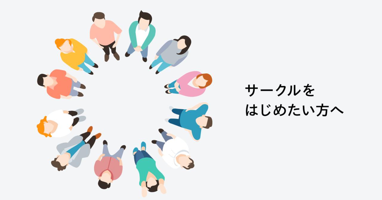 circle_始めたい方へ