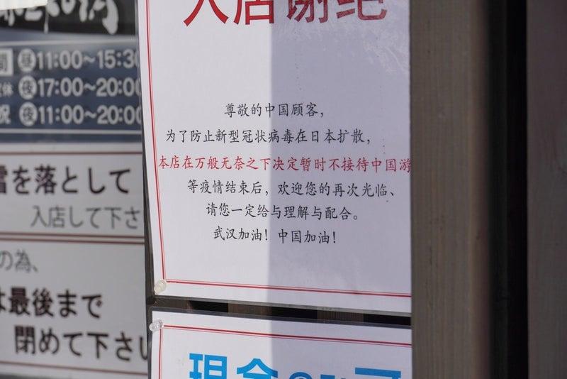 日本 人 客 お断り