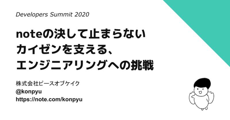 note_-_Developers_Summit_2020_のコピー