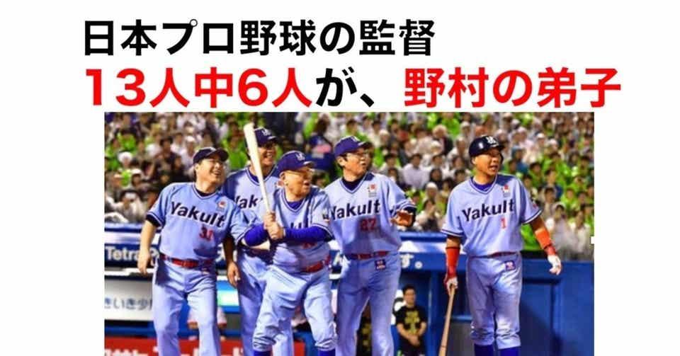 野球 なん