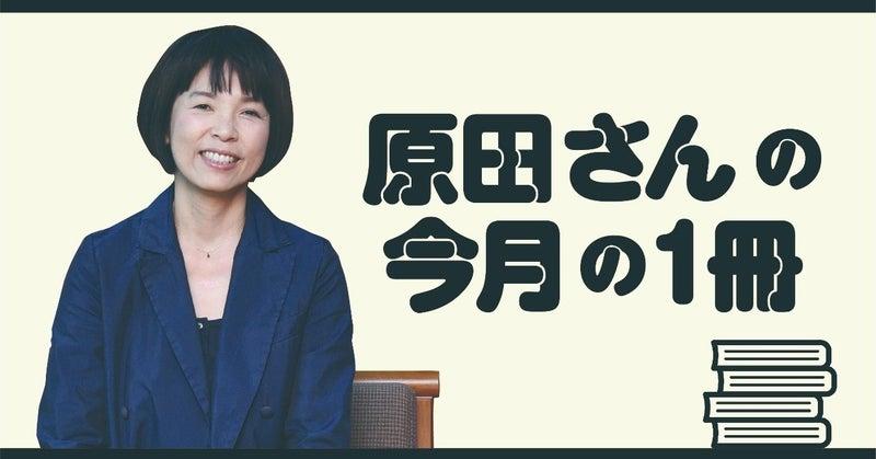 原田さんver1