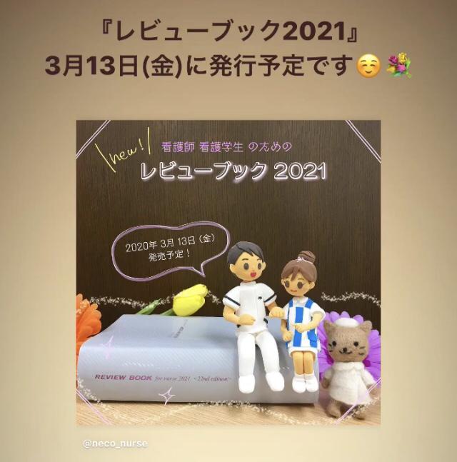 2021 国家 試験 看護 師