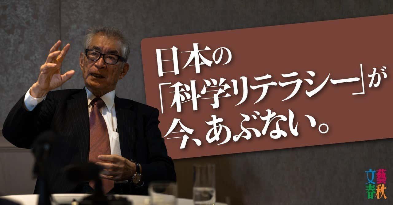 文藝春秋digital記事TOP本庶佑